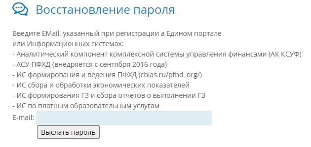 cbias.ru регистрация