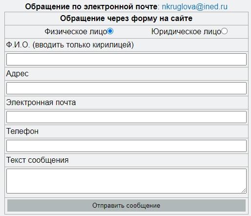 Ined.ru обращение