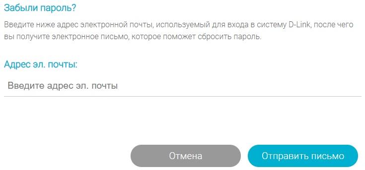 MyDlink пароль