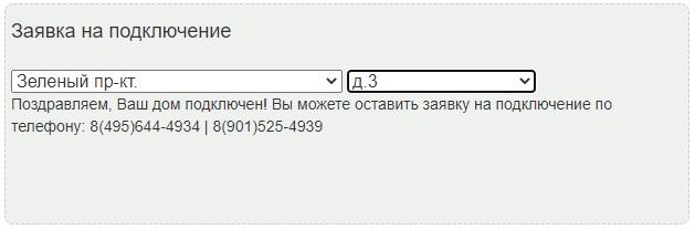 NK-NET заявка