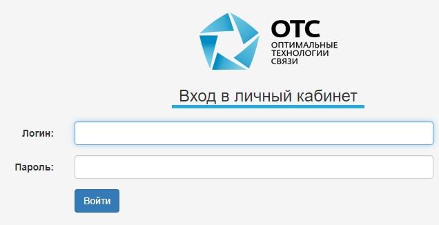 ots-net.ru вход