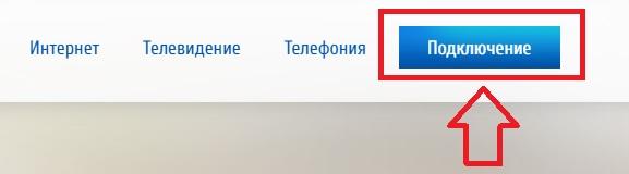 rsi-net.ru подключение