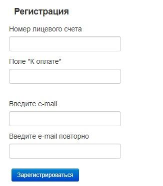 Клинводоканал регистрация