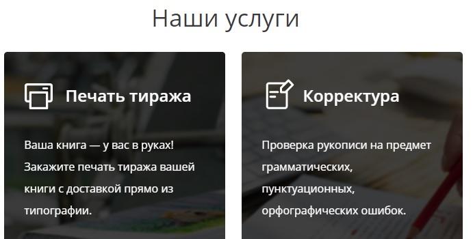 Личный кабинет на сайте selfpub.ru: вход в профиль, алгоритм регистрации