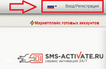 SMS-Activate регистрация