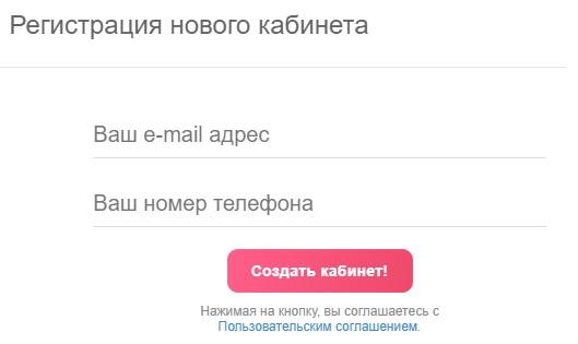 U-ON регистрация