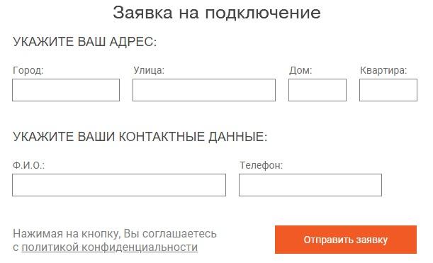 WiNet заявка