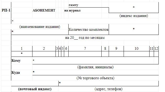Могилевсоюзпечать регистрация