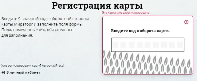 Мираторг регистрация карты