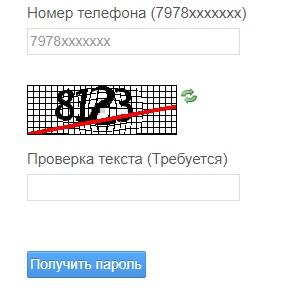 Крымтелеком пароль