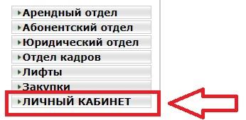 Киевский Жилсервис кабинет