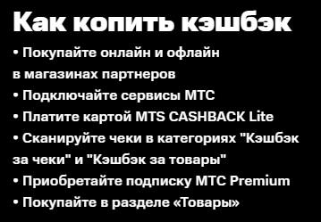 МТС Кэшбэк кэшбэк