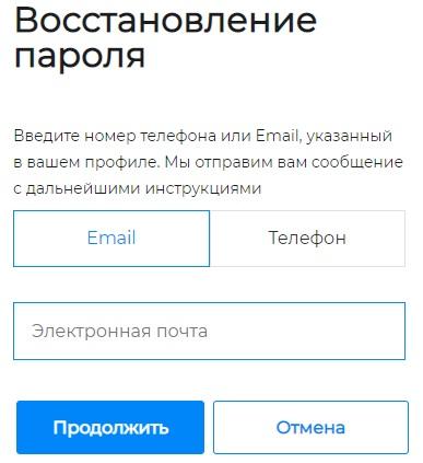 МРСК Сибири пароль