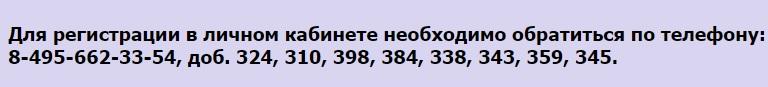 Новая Трехгорка регистрация