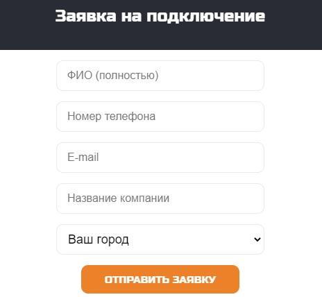 SIM2M заявка