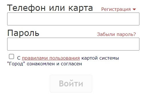 sistemagorod.ru вход