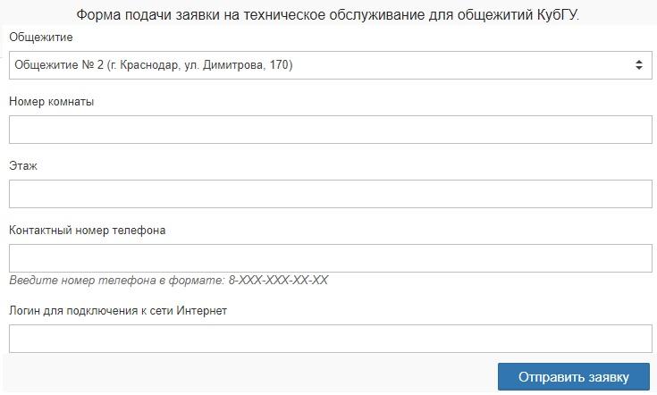 Почта Кубаннет заявка
