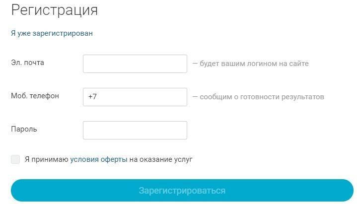 Lab4U регистрация