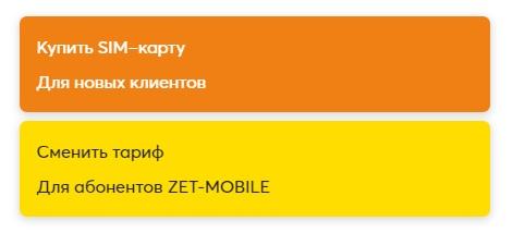 ZET-MOBILE подключение