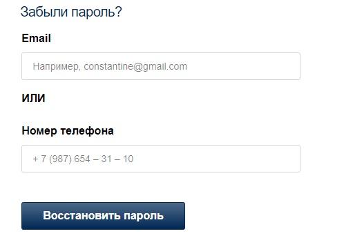 Бауцентр пароль
