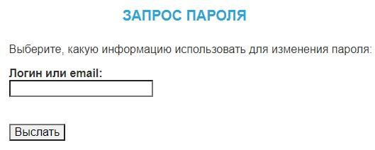 Башкирэнерго пароль