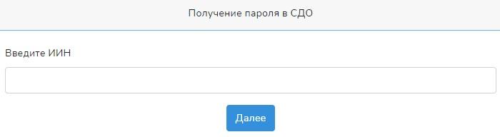 КИнЭУ пароль