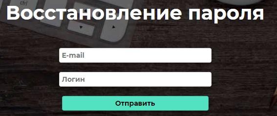Befree пароль