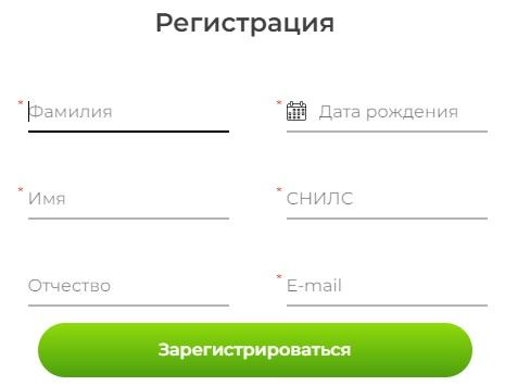 Большой регистрация