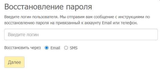 БС-Телеком пароль