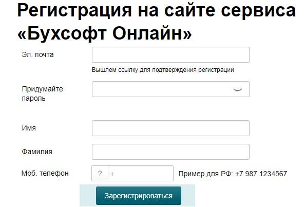 БухСофт регистрация
