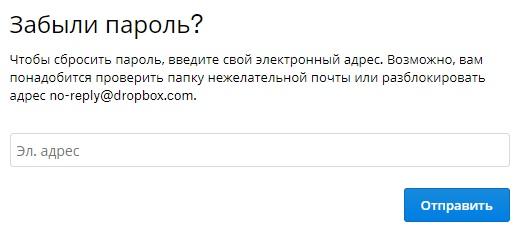 ДропБокс пароль
