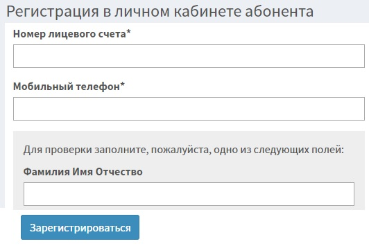 lk.regiongaz.ru регистрация