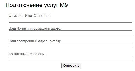 М9ком подключение