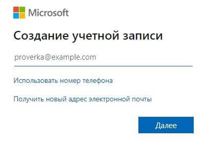 Microsoft Teams регистрация