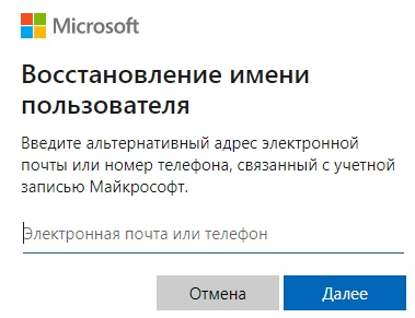 Microsoft пароль