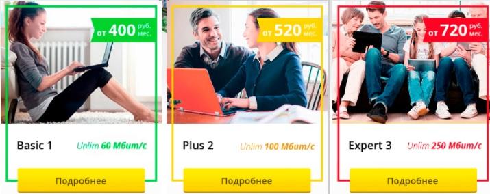 Колтушский Интернет тарифы