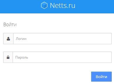 Netts.ru вход