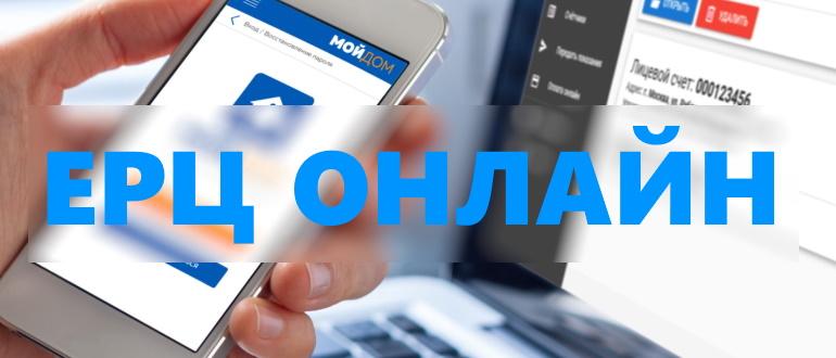 newlk.erconline.ru