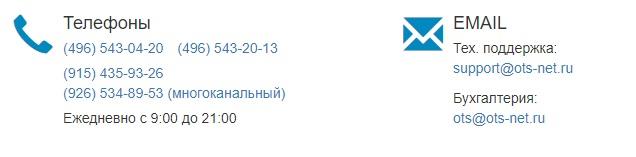 ots-net.ru контакты