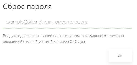 OTTplayer пароль