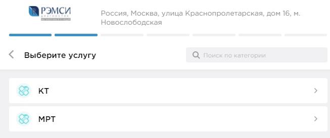 ramsaydiagnostics.ru запись к врачу