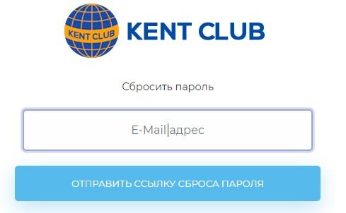 Кент Клуб пароль