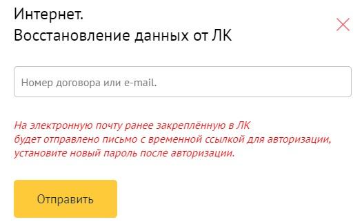 Itce.ru пароль
