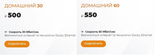 ИТВК Симферополь тарифы