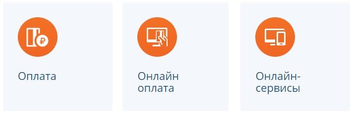 Красноярскэнергосбыт услуги