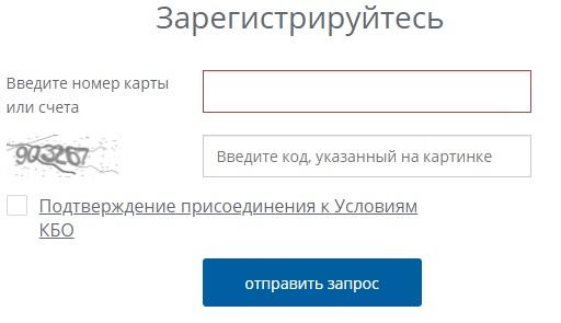 SBI Банк регистрация