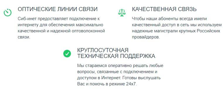 sib-inet.ru услуги