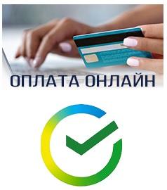 szl-nsk.ru оплата