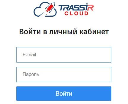TRASSIR Cloud вход