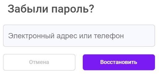 Tutor Online пароль